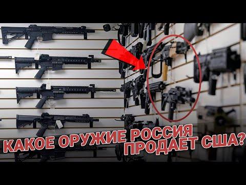 Какое оружие Россия продает США?