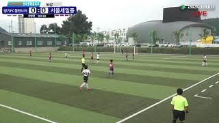 경기FC동탄U15 VS 서울세일중ㅣ2021금강대기 전국…