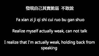 Lu Guang Zhong - 100種生活 Yi Bai Zhong Sheng Huo (Lyrics and PinYin)