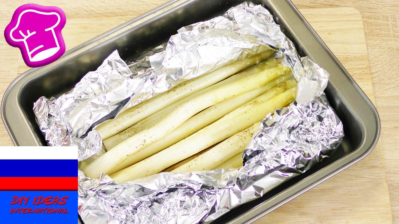 Спаржа в духовке простой рецепт 30 минут быстро и легко полезно