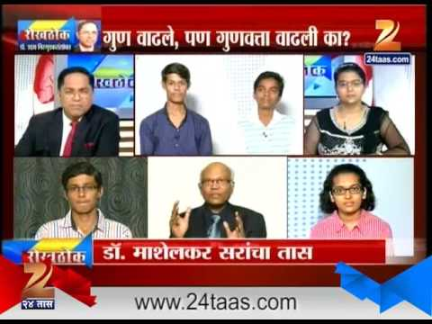 Rokh Thok Discussion With Dr Uday Nirgudkar On Dr Mashelkar Saraancha Taas 7th June 2016