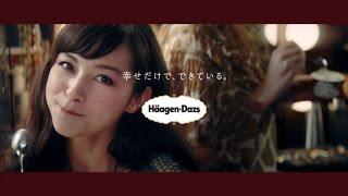 ハーゲンダッツ「バックステージ」篇◇ 出演➡   中條彩未(中条あやみ) ◇ ...