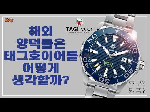 [와치빌런-46]해외 양덕들은 태그호이어를 어떻게 평가할까?