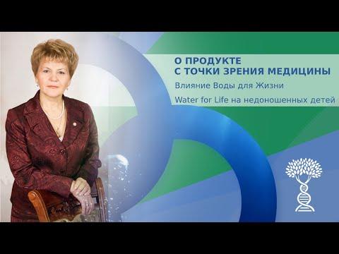 Доктор медицинских наук Чернышова Татьяна: влияние Воды для Жизни на недоношенных детей