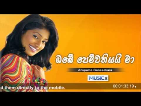 Obe Pemwathiyai Maa (Kandulu Thamai) - Anupama Gunasekara - Audio- www.Music.lk