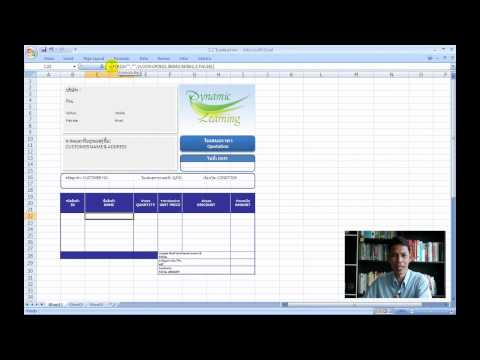 Microsoft Excel 2007 Guide Lesson 7 Part 1  By Sarawuth Suthiphan