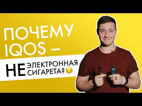 IQOS Vs вейп! | Почему айкос — не электронная сигарета?