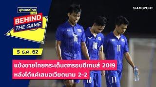 มันจบแล้ว! แข้งชายไทยกระเด็นตกรอบซีเกมส์ หลังได้แค่เสมอเวียดนาม 2-2 | ฟุตบอลไทยวาไรตี้ LIVE 5.12.62
