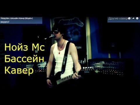 Слушать онлайн Noize Mc -