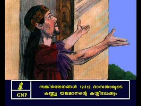 Psalms 123 Malayalam Picture Bible
