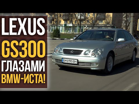 LEXUS GS300 (S160) глазами BMW-иста.