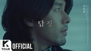 [Teaser 1] KIM DONG RYUL(김동률) _ Reply(답장)