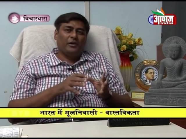 Mulnivasi Din Special Talk by Vijay Mankar