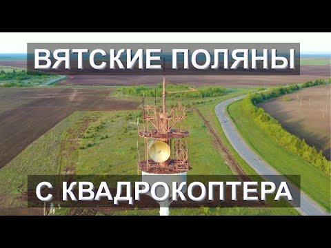 Видео Вятские Поляны, май 2019 (аэропорт, телевышка, глубокий лог)
