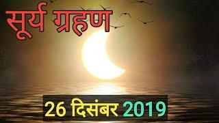 26 December 2019 Surya grahan in india - surya grahan 2019 - solar eclipse