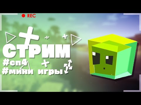 Майнкрафт СТРИМ! - СП4 сервер пятерки фуга тв клэйкрафт