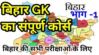 बिहार GK का पूरा कोर्स भाग 1 bihar gk bpsc bssc general knowledge current affairs latest news pcs