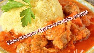 Телятина по-итальянски которую будете готовить всегда#spezzatino#пп#мясо#телятина#рецепты#veal#