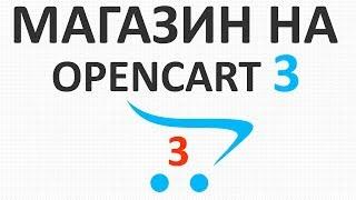 OpenCart 3.x настройка стандартной темы и внешний вид шаблона - урок 3