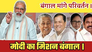 Download WB Polls: Will PM Modi's rally in Bengal | Mithun Chakraborty| BJP 200+ mission Bengal |