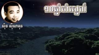 10 ឆ្នាំចាំស្នេហ៍ ស៊ិន ស៊ីសាម៉ុត| 10 chnam jam sne by sin sisamuth| khmer old song|mp3|1960