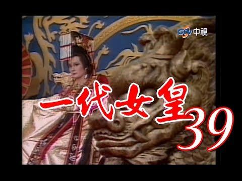 『一代女皇』第39集(潘迎紫 樊日行 崔浩然 劉林 梁修身 郎雄)_1985年