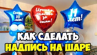 видео Фольгированные шары купить по доступной