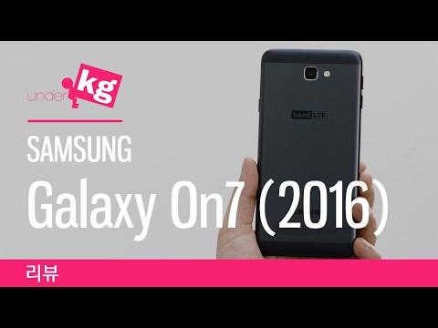 삼성 갤럭시 On7 (2016) 리뷰: 수포자 [4K]