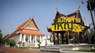 พิพิธภัณฑ์สถานแห่งชาติ พระนคร (2/4) (ศัสตราวุธ) | 4 มี.ค.61 | เมืองไทยใหญ่อุดม