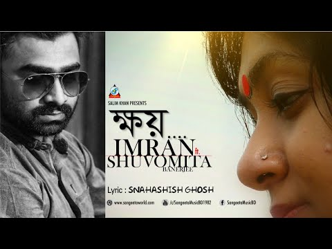 Imran, Shuvomita - Khoy | ক্ষয় | New Lyric Video 2017 | Christmas Exclusive | Sangeeta