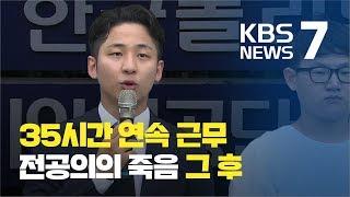 """전공의 """"살인적 업무강도"""" 호소...환자 안전도 위협 / KBS뉴스(News)"""