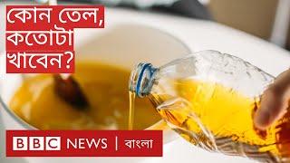 তেল খাওয়ার উপকারী ও ক্ষতিকর দিকগুলো কী? | BBC Bangla