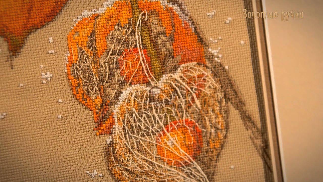 Вышивка крестом золотые нитки