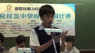 Publication Date: 2013-05-14 | Video Title: 扶輪盃準決賽 南屯官勝九龍聖芳濟書院