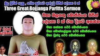 7 වරක් මහා බලගතු බොජ්ජංග පිරිත් දේශනා 3 ක් Maha Balagathu Bojjanga Pirith 3k   7 Varak
