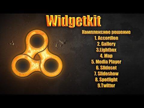Widgetkit Урок 5 Media Player. Создание медиа на Joomla CMS