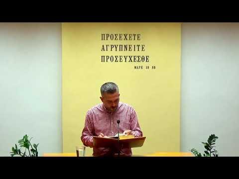26.10.2019 - Επιστολή του Ιούδα Κεφ 1:1-25 - Γιώργος Καλλέργης