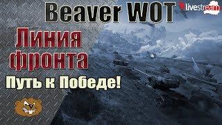 """Линия фронта """"Путь к Победе"""" #3 Стрим [World of Tanks]"""