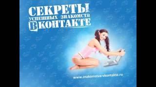 Как найти в Контакте девушку для интима за 5 минут?  Крутая фишка!