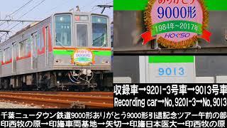 千葉ニュータウン鉄道9000形引退記念ツアー午前 9018F×8R 走行音 Chiba newtown railway series 9000 Retirement tour in the AM
