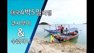 태국여행 / 코사무이 & 수랏타니(Ko Samu…