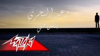 Betamen Alby  - Waad Albahri بتطمن قلبي - وعد البحري