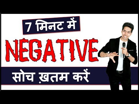 7 मिनट में Negative सोच ख़तम करें : Positive Thinking Video in Hindi by Him-eesh