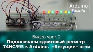 Видео урок 2 — Подключаем сдвиговый регистр 74НС595 к Arduino.  «Бегущие» огни