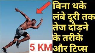 बिना थके लम्बा दौड़ने के तरीके व टिप्स, 5 Km Running Tips in Hindi