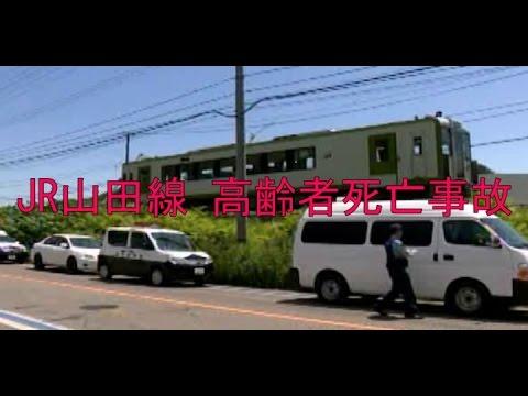 JR山田線 下りの回送列車が線路を横断していた女性をはねる