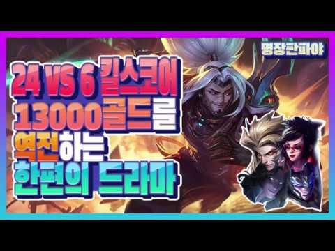 명장 판파야 미드 야스오 300만점 플레티넘2 솔랭