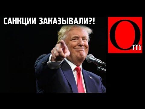 Мегасмешные санкции