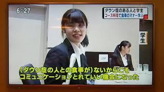 ダウン症協会富山支部、テーブルマナー講習会