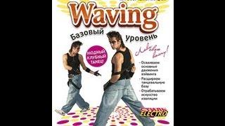 Waving (учебный фильм)